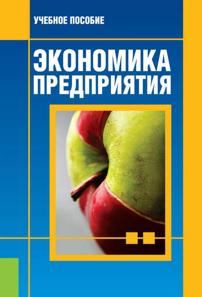 Евгений Вайс Экономика предприятия д ахметова экономика предприятий деревообрабатывающего комплекса