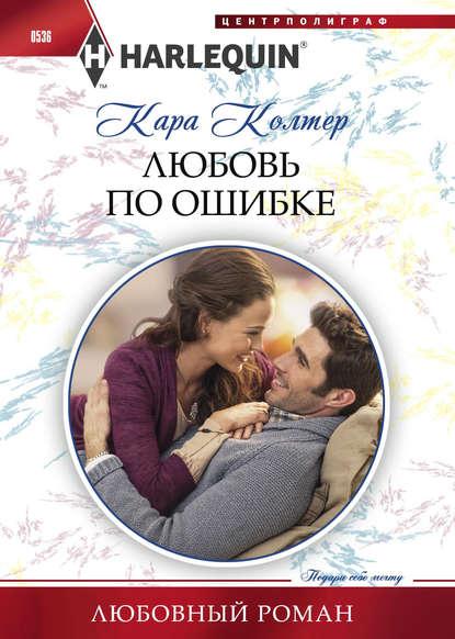Кара Колтер Любовь по ошибке
