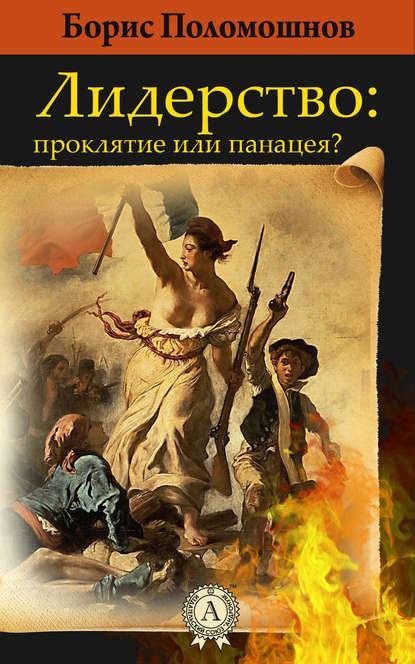Борис Поломошнов Лидерство: проклятье или панацея? недорого