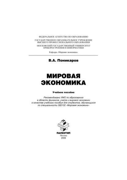 Владимир Поникаров Мировая экономика недорого