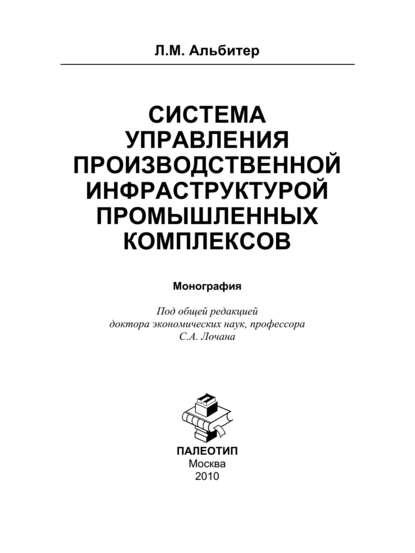 Леонид Альбитер Система управления производственной инфраструктурой промышленных комплексов