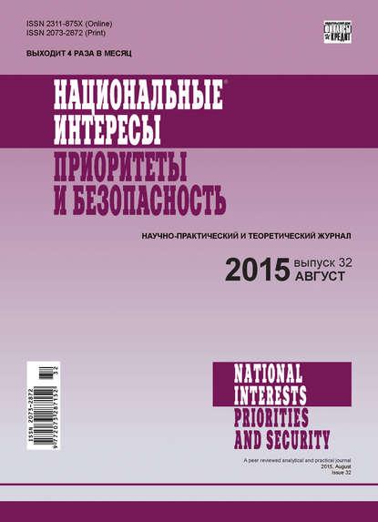 Отсутствует Национальные интересы: приоритеты и безопасность № 32 (317) 2015 актуальные проблемы мировой политики в xxi веке выпуск 7