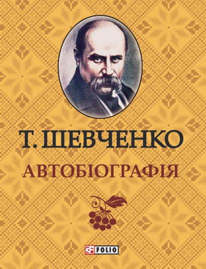 Тарас Шевченко Автобиографія