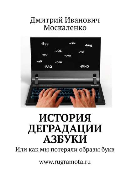 Дмитрий Иванович Москаленко История деградации азбуки. Или как мы потеряли образыбукв
