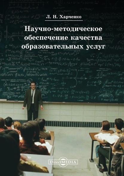Научно методическое обеспечение качества образовательных услуг