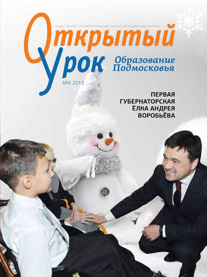 Образование Подмосковья. Открытый урок №6 2013