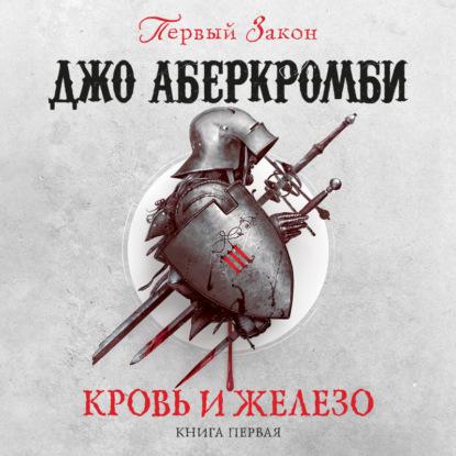 Аберкромби Джо Первый Закон. Книга первая. Кровь и железо обложка