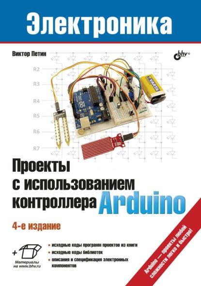 Виктор Петин Проекты с использованием контроллера Arduino арктические проекты