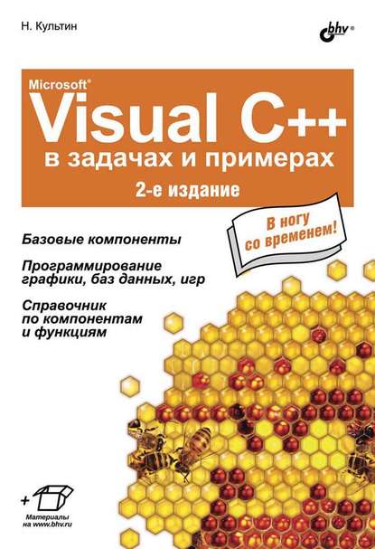 Никита Культин Microsoft® Visual C++ в задачах и примерах (2-е издание) никита культин microsoft® visual c в задачах и примерах 2 е издание