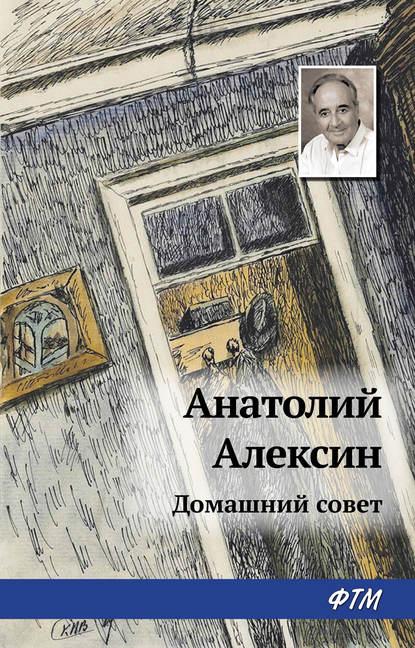 Анатолий Алексин — Домашний совет