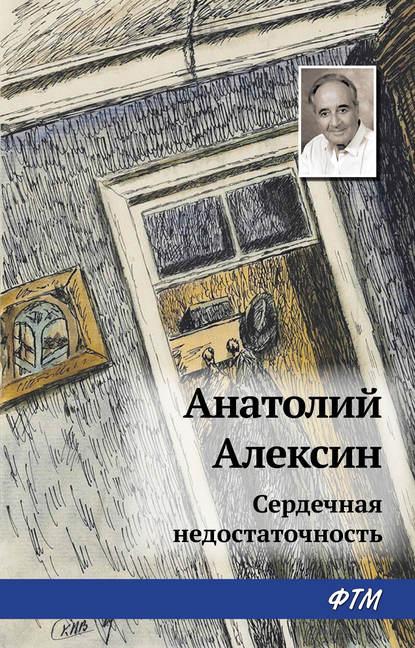 Анатолий Алексин — Сердечная недостаточность