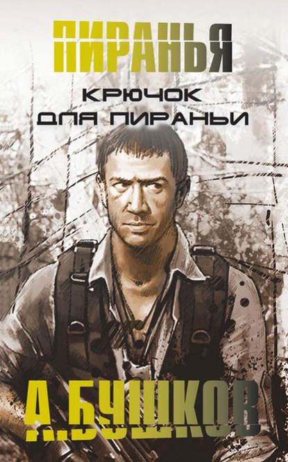 Александр Бушков. Крючок для пираньи