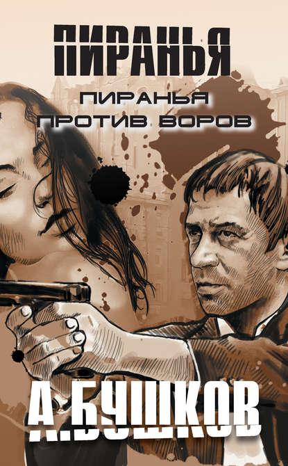 Александр Бушков Пиранья против воров бушков а а пиранья против воров комплект из 2 книг