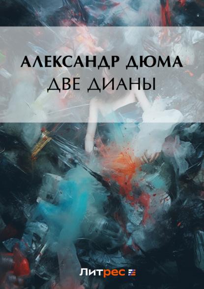 Александр Дюма. Две Дианы