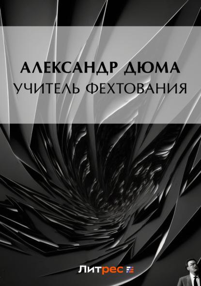 Александр Дюма. Учитель фехтования