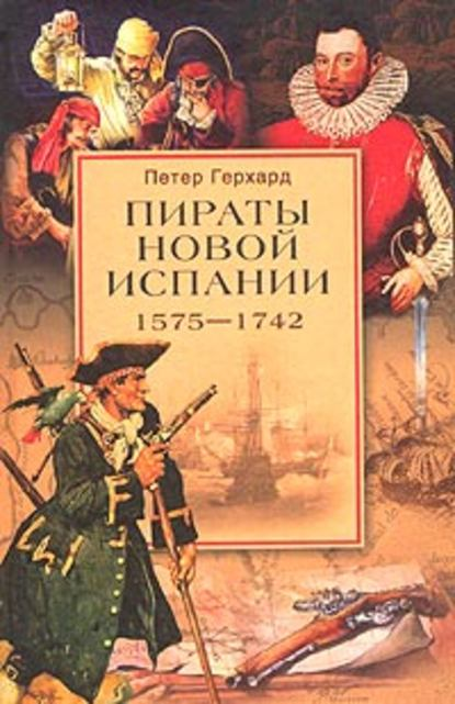Петер Герхард — Пираты Новой Испании. 1575–1742