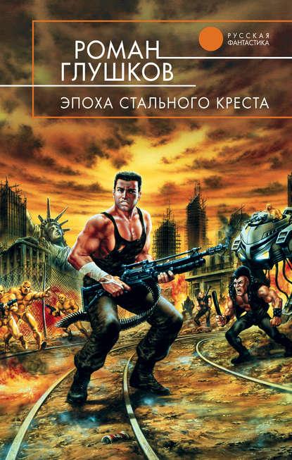 Роман Глушков — Эпоха стального креста