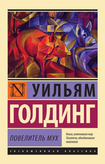 Уильям Голдинг Повелитель мух голдинг уильям избранное романы притча