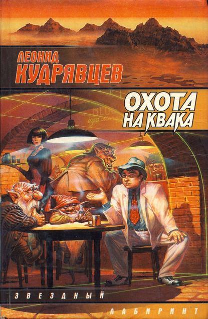 Леонид Кудрявцев — Охота на Квака