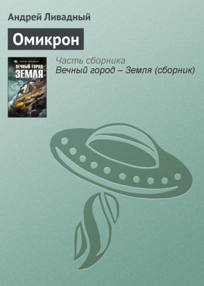 Андрей Ливадный — Омикрон