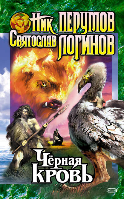 Святослав Логинов — Черная кровь