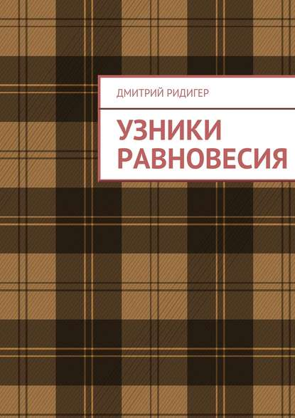 Дмитрий Ридигер — Узники равновесия