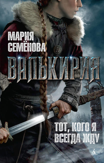 Мария Семёнова. Валькирия