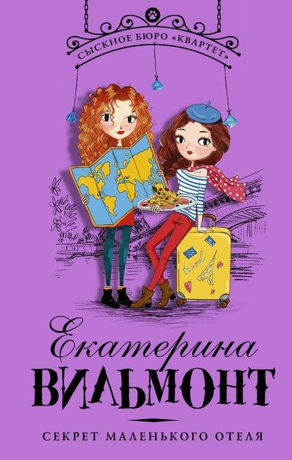 Екатерина Вильмонт — Секрет маленького отеля