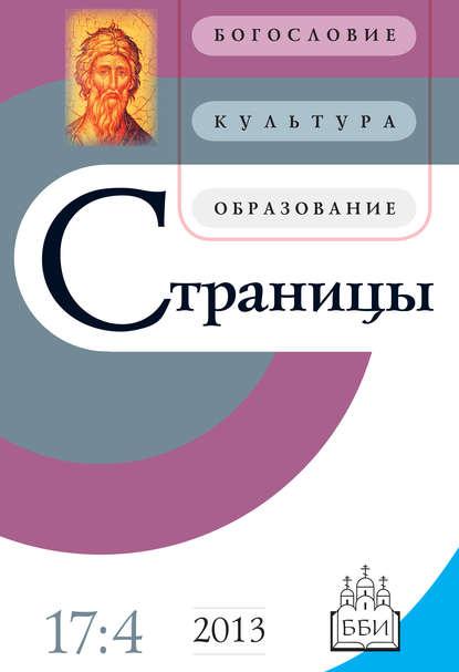 Группа авторов Страницы: богословие, культура, образование. Том 17. Выпуск 4