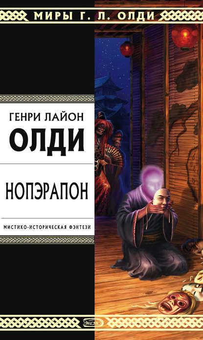 Генри Лайон Олди — Нопэрапон, или По образу и подобию