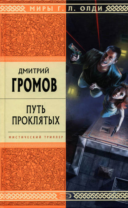 Дмитрий Громов — Путь проклятых