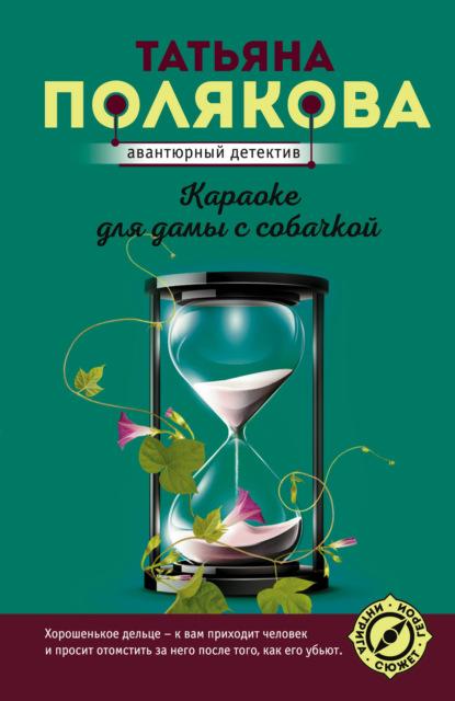 Татьяна Полякова — Караоке для дамы с собачкой