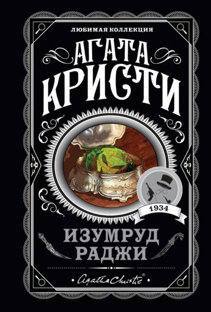 Агата Кристи. Изумруд раджи (сборник)