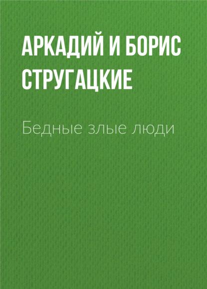 Аркадий и Борис Стругацкие. Бедные злые люди