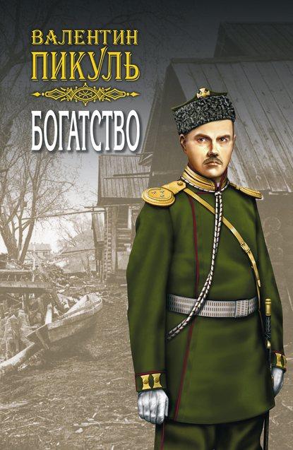 Валентин Пикуль. Богатство