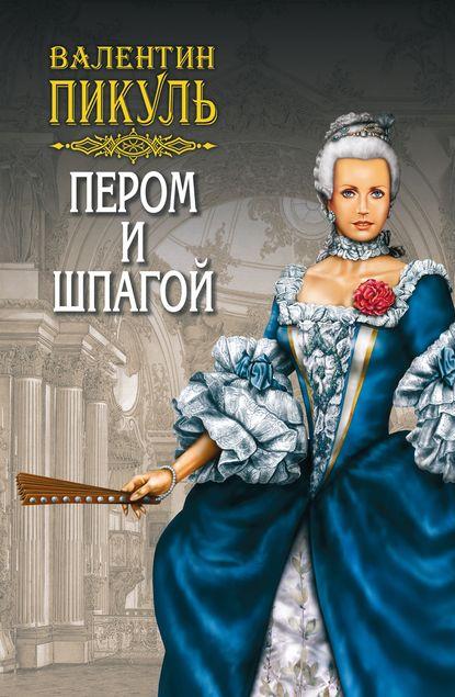 Валентин Пикуль. Пером и шпагой