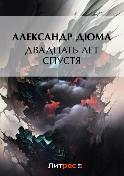 Александр Дюма. Двадцать лет спустя