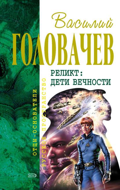 Василий Головачев. Дети Вечности