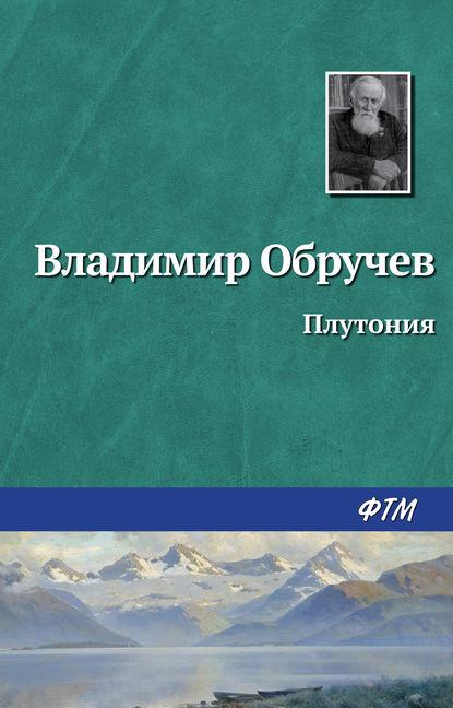 Владимир Обручев. Плутония