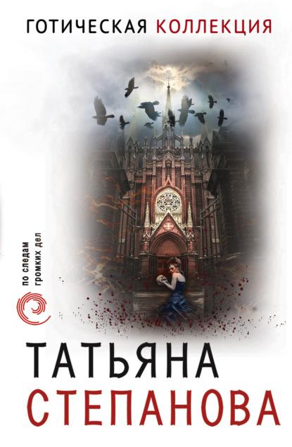 Татьяна Степанова — Готическая коллекция