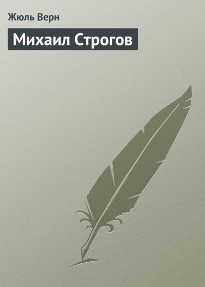 Жюль Верн. Михаил Строгов