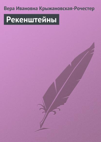 Вера Ивановна Крыжановская-Рочестер — Рекенштейны