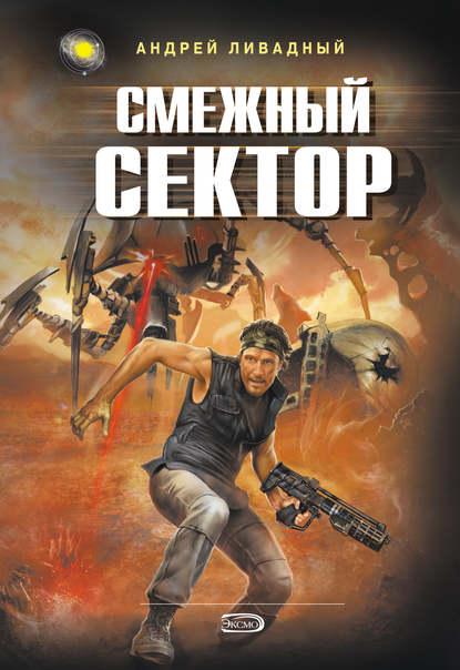 Андрей Ливадный. Смежный сектор