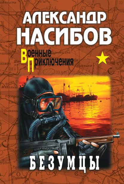 Александр Насибов — Безумцы