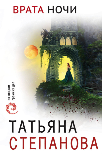 Татьяна Степанова — Врата ночи