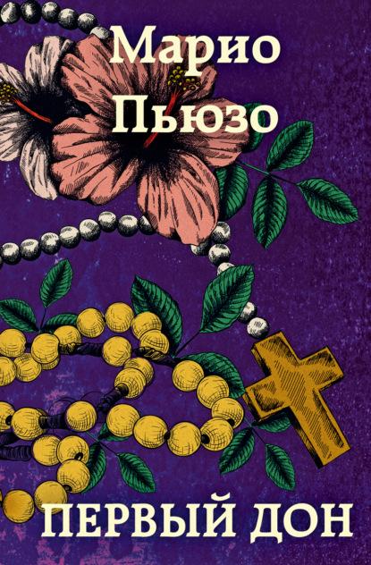 Марио Пьюзо. Первый дон