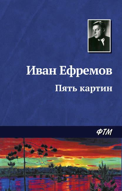 Иван Ефремов. Пять картин