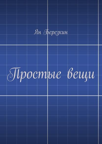 Ян Березкин Простыевещи ян березкин три раза стихи