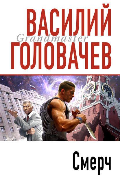 Василий Головачев. Смерч