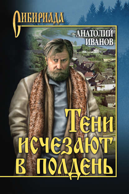 Анатолий Степанович Иванов. Тени исчезают в полдень